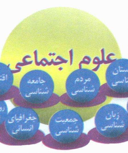 کتاب های علوم اجتماعی