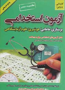 آزمون استخدامی پرستاری_مامایی_هوشبری_علوم آزمایشگاهی