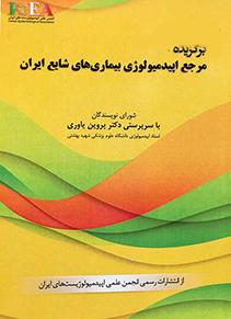 برگزیده مرجع اپیدمیولوژی بیماری های شایع ایران