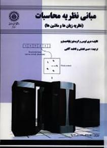 مبانی نظریه محاسبات (نظریه زبان و ماشین ها )