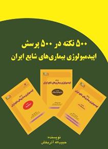 500نکته در 500پرسش اپیدمیولوژی بیماریهای شایع ایران