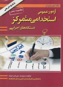 آزمون عمومی استخدامی متمرکز دانشگاه های اجرایی