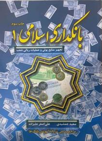 بانکداری اسلامی 1