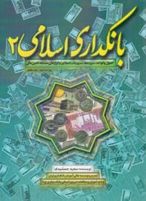 بانکداری اسلامی 2