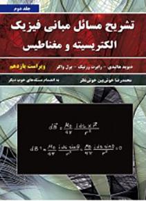 تشریح مسائل مبانی فیزیک الکترو مغناطیس جلد 2 ویراست یازدهم