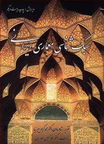 سبک شناسی معماری ایرانی