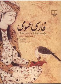 فارسی عمومی برگزیده ی متون فارسی و آیین نگارش ویرایش سوم