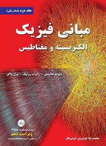 مبانی فیزیک الکتریسیته و مغناطیس جلد دوم ویراست دهم
