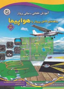 آموزش خلبانی _ مبانی پرواز(راهنمای کامل پرواز با هواپیما) جلددوم