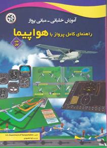 آموزش خلبانی _ مبانی پرواز(راهنمای کامل پرواز با هواپیما) جلد اول