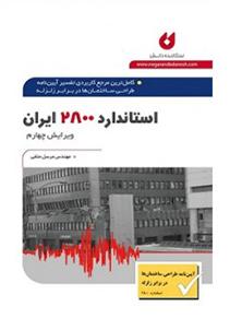 کاملترین مرجع کاربردی تفسیر آیین نامه طراحی ساختمان ها در برابر زلزله استاندارد2800ایران ویرایش