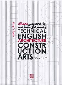 زبان تخصصی معماری و هنر های ساخت