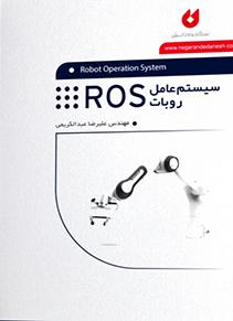 سیستم عامل روبات ROS