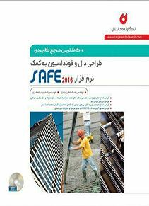 طراحی دال و فونداسیون به کمک نرم افزار SAFE2016