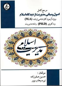 مرجع کامل اصول و مبانی مدیریت از دیدگاه اسلام