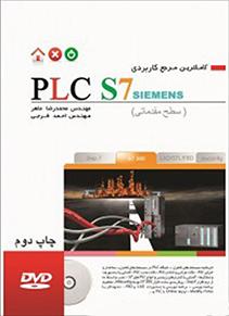 کامل ترین مرجع کاربردی مقدماتی َPLC S7 SIMENS