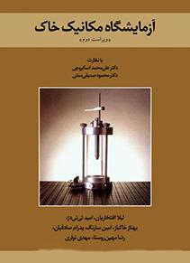 آزمایشگاه-مکانیک-خاک