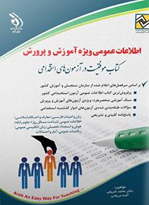 استخدامی اطلاعات عمومی ویژه آموزش و پرورش