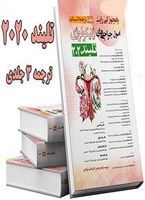 اصول جراحی های ژنیکوری دوره 3جلدی