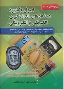 اصول اندازه گیری الکتریکی والکترونیکی