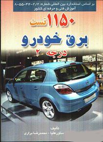 برق-خودرو.