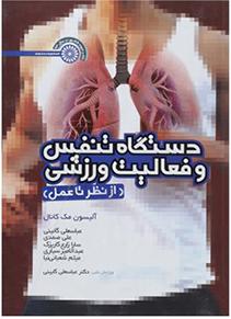 دستگاه تنفسی و فعالیت ورزشی از نظر تا عمل