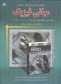 مبانی فیزیک جلد1