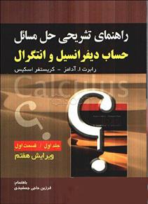 کتاب-راهنمای-تشریحی-حل-مسائل-حساب-دیفرانسیل-و-انتگرال-قسمت-اول