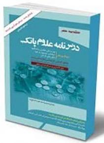 گنجینه معتبر درسنامه علوم بانکی (ویراست جدید)