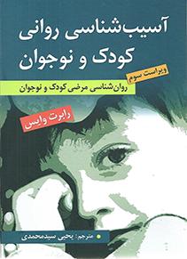 آسیب شناسی روانی کودک و نوجوان