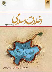 اخلاق اسلامی ویراست دوم دکتر احمد دیلمی و دکتر مسعود آذربایجانی