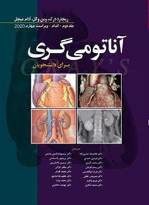 آناتومی گری برای دانشجویان 2020 جلد دوم : اندام