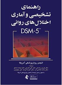 راهنمای تشخیصی وآماری اختلال روانی DSM-5