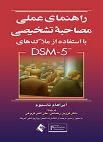 راهنمای-علمی-تشخیصی-با-dms-5