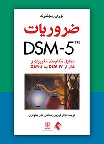 ضروریات DSM-5 تحلیل نظاممند تغییرات و گذار از DSM-IV به DSM-5