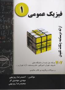 فیزیک عمومی 1 ارائه درسنامه و نکات کلیدی 707 مسئله