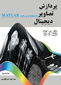پردازش تصاویر دیجیتال با استفاده از نرم افزار MATLAB