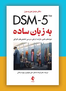 DMS-5 به زبان ساده
