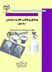 وسایل پزشکی : کاربرد و ایمنی (جلد اول )