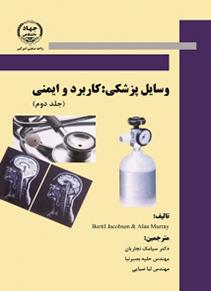 وسایل پزشکی کاربرد و ایمنی جلد دوم