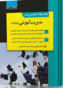 بانک سوالات کارشناسی ارشد مدیریت آموزشی 85 تا98