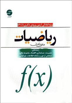 ریاضیات آمادگی آزمون ورودی دکتری (PHD)