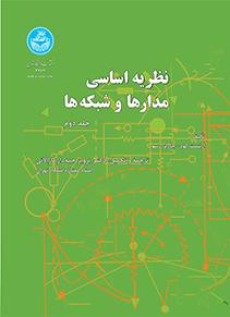 نظریه اساسی مدارها و شبکه ها جلد دوم