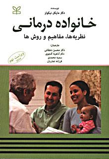 خانواده درمانی نظریه ها، مفاهیم و روشها
