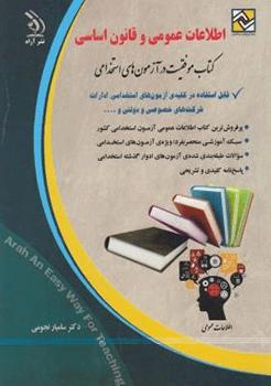 استخدامی اطلاعات عمومی و قانون اساسی