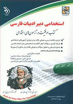 استخدامی دبیر ادبیات فارسی