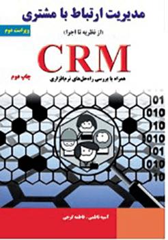 مدیریت ارتباط با مشتری( از نظریه تا اجرا) CRM
